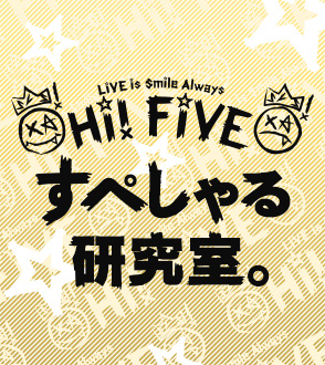 LiVE is Smile Always~Hi! FiVE~すぺしゃる研究室