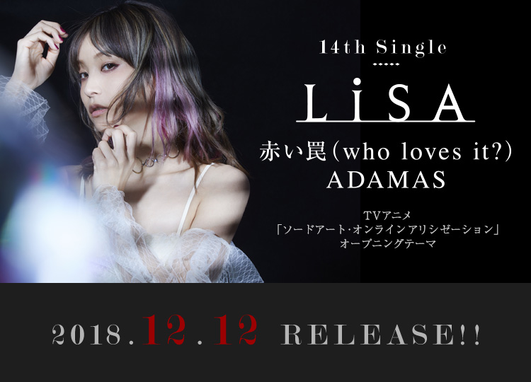 14th Single 「赤い罠(who loves it?) / ADAMAS」 2018.12.12 RELEASE!!