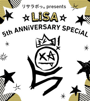 リサラボっ。presents LiSA 5th ANNiVERSARY SPECiAL