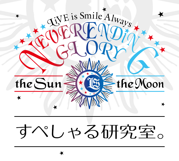 LiVE is Smile Always~NEVER ENDiNG GLORY~すぺしゃる研究室。