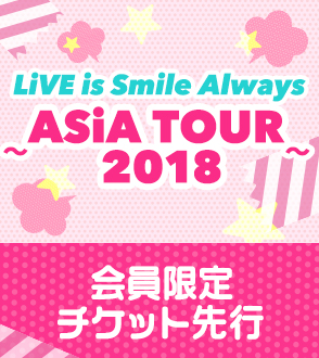 LiVE is Smile Always~ASiA TOUR 2018~会員限定チケット先行