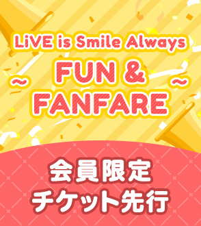 LiVE is Smile Always~FUN & FANFARE~会員限定チケット先行