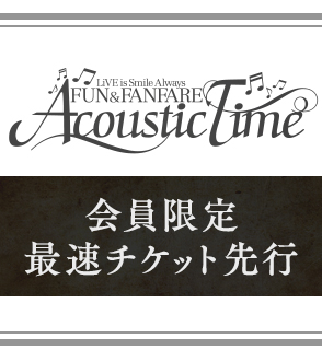 LiVE is Smile Always~FUN & FANFARE~[Acoustic Time] 開催決定!! 最速チケット先行受付