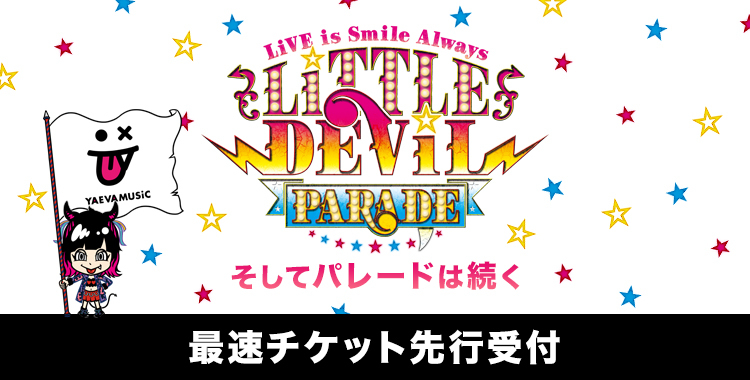 LiVE is Smile Always<br>~LiTTLE DEViL PARADE~<br>「そしてパレードは続く」<br>会員限定チケット先行受付