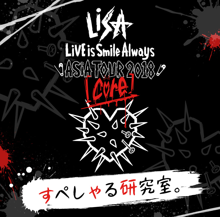 LiVE is Smile Always ~ASiA TOUR 2018~[core] すぺしゃる研究室。