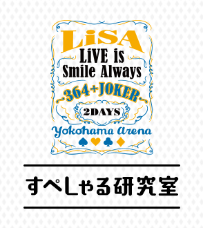 LiVE is Smile Always[JOKER] すぺしゃる研究室。