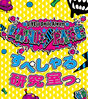 LiVE is Smile Always?LANDSPACE?すぺしゃる研究室っ。