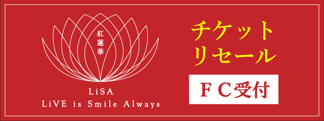 LiVE is Smile Always<br>~紅蓮華~<br>チケットリセール受付